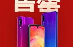 性价比之王红米Note 7 首卖火爆,8分36秒售罄!
