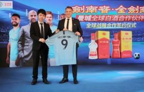 中国名酒剑南春与足球豪门曼城达成全球战略合作关系