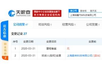 蔚来退出上海帕疆轿车股东队伍新增为北京中企志远