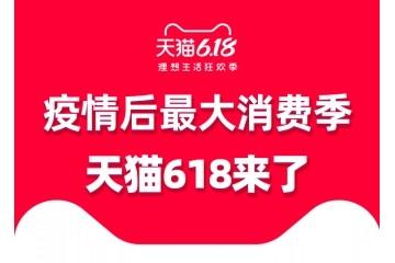 天猫618正式官宣将联合多地政府送出百亿现金消费券和补助