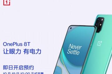 屏幕超旗舰一加8T现已开启预约 10月19日正式开售