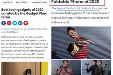 主流外媒Gadget Flow:柔宇FlexPai 2是2020年最佳5G折叠屏手机