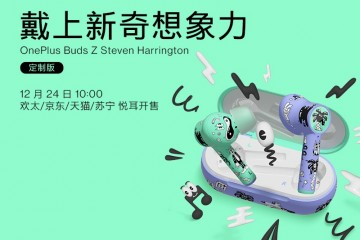 OnePlus Buds Z Steven Harrington 定制版正式开售 售价359元