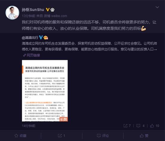 滴滴成立网约车司机生态发展委员会孙枢挂帅探索司机权益保障