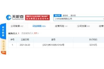 小米被法院强制执行执行标的32310元