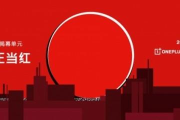 """一加发起""""我的城市正当红""""摄影大赛,共同捕捉红色之美"""